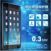 平板鋼化膜 蘋果 iPad 10.2 LTE 2019 玻璃貼 超強防護 高清鋼化膜 蘋果 A2197 熒幕保護貼 9H防爆玻璃膜