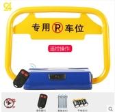車位鎖地鎖智能遙控加厚防撞電動升降自動感應免打孔車庫鎖»»-風尚3C