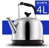 電熱水壺燒水壺304不銹鋼家用自動斷電保溫大容量電壺電開茶水壺 愛麗絲精品igo220v