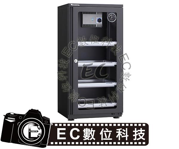 【EC數位】Wonderful 萬得福 AD-129CH 125L電子防潮箱 乾燥箱 相機防潮盒