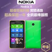 【優質福利機】NOKIA X Nokia 諾基亞 4G 單卡版 保固一年 特價:3450元