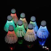 4只裝熒光耐打LED夜光帶燈發光發亮羽毛球夜用彩色羽毛球
