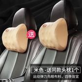 汽車頭枕車用護頸枕