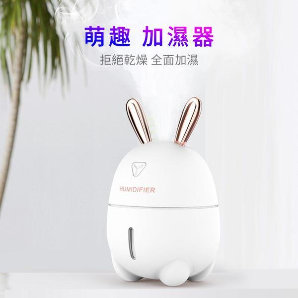 K9萌趣 萌兔子 加濕器 納米霧化器 小夜燈 300ML補水儀 靜音保濕 水氧機 臥室辦公室 USB七彩夜燈