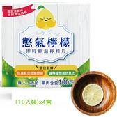 Buy917 憋氣檸檬|即時鮮泡檸檬片 (10入裝)x4盒