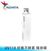 【妃航】ADATA/威剛 UV110 USB2.0/8GB 伸縮接頭/無蓋設計 隨身碟/電腦儲存 照片/影片/檔案