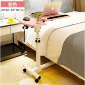筆電桌懶人筆記本電腦桌家用床上用簡易書桌簡約書桌折疊移動床邊WY