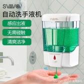 廚房掛壁式電動皂液器家用自動感應洗手液機衛生間壁掛洗手器 LannaS