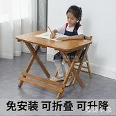 竹寫字桌實木家用課桌小學生書桌可摺疊兒童學習桌可升降寫作業桌『毛菇小象』