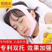 口呼吸矯正器閉嘴神器睡覺防張嘴糾正用張口打呼嚕兒童成人止鼾帶mks歐歐
