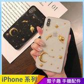 宇宙星空 iPhone iX i7 i8 i6 i6s plus 透明手機殼 月亮 流星 星球 全包邊軟殼 保護殼保護套 防摔殼