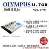 ROWA 樂華 FOR Olympus LI-70B LI70B 電池 原廠充電器可用 保固一年 FE4040 X970 VG110 VG160