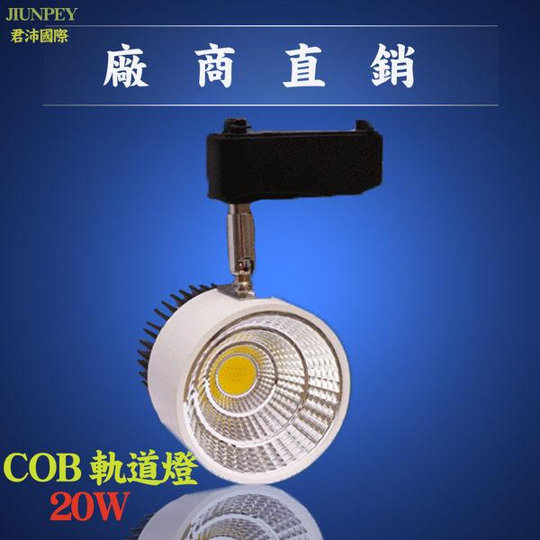 led軌道燈具 眾多 led軌道燈泡 適用 COB芯片 20W/20瓦 GD-1002 免運費 廠家直送 - 黑白