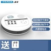 CD機PANDA/熊貓F-01便攜式cd播放機復讀機CD機隨身聽學生英語學習家用【快速出貨八折搶購】