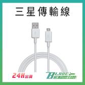【刀鋒】現貨供應 三星傳輸線 原廠品質 1.2米 USB Micro充電線 保固三個月 安卓手機皆通用