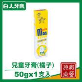 【白人】兒童牙膏50g (橘子)