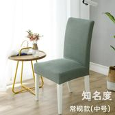 椅套 椅子套罩餐椅套家用通用北歐餐桌凳子套裝酒店連身彈力簡約坐墊套 2色