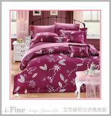 【免運】精梳棉 雙人 薄床包被套組 台灣精製 ~花研物語/棗紅~ i-Fine艾芳生活