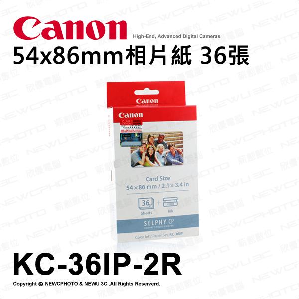 Canon KC-36IP 36張 2x3尺寸 相紙 適用SELPHY CP1300系列★可刷卡★薪創數位