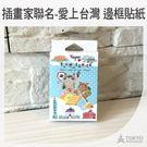 【東京正宗】插畫家 設計師 x 東京正宗 聯名款 愛上台灣的百萬種理由 拍立得 邊框貼紙 10入