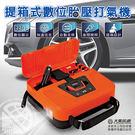提箱式數位胎壓打氣機(LED照明/測胎壓/打氣機-三合一)【DouMyGo汽車百貨】