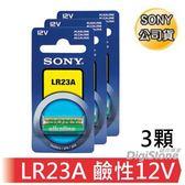 【免運費】SONY 鹼性電池 LR23A 12V(汽車遙控器電池/鐵捲門遙控器電池)x3顆【台灣索尼公司貨】