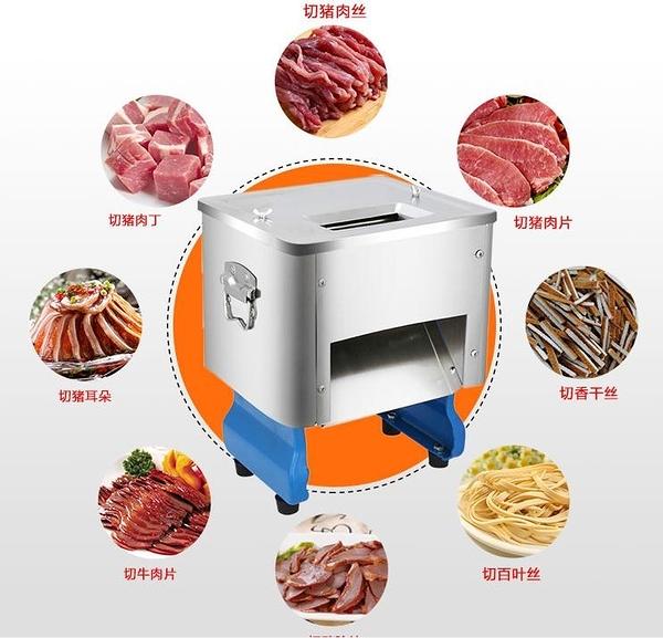 切肉機商用電動不銹鋼切片機全自動家用切絲機切菜機切丁切肉片機   宜品