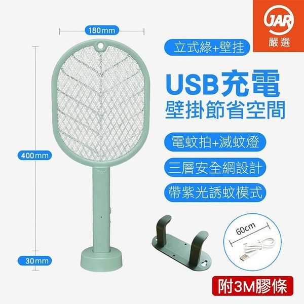 【南紡購物中心】【JAR嚴選】二合一充電式捕蚊拍電蚊拍(uv紫外線 USB充電)