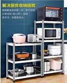 廚房置物架 不銹鋼廚房置物架落地多層微波爐烤箱放鍋儲物架子貨架三層收納架 JD  美物 99免運