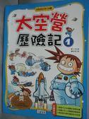 【書寶二手書T1/少年童書_YIZ】太空營歷險記1_洪在徹