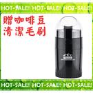 《現貨立即購+贈咖啡豆+清潔刷》Tiamo HG8835 新款3D立體旋轉 雙刀片 電動磨豆機