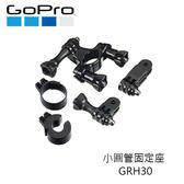 3C LiFe GOPRO 小圓管 固定座 GRH30 台灣代理商公司貨
