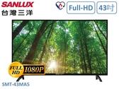 ↙0利率/免運費↙SANLUX 三洋43吋 FHD Time-Shift LED節能液晶電視 SMT-43MA5 原廠保固【南霸天電器百貨】