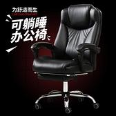 電腦椅家用辦公椅可躺人體工學升降電競椅按摩擱腳午休椅子老板椅