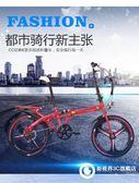 折疊自行車16寸20寸成人學生超輕碟剎減震兒童男女式迷你