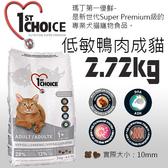 PetLand寵物樂園《瑪丁-第一優鮮》成貓鴨肉配方/腸胃皮膚敏感貓用-2.72KG