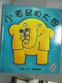 【書寶二手書T1/少年童書_XAP】小老鼠和大象_安.佛姆鮑特