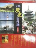 【書寶二手書T7/歷史_YEN】京都歷史事件簿_林明德