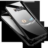 三星s8手機殼玻璃s8手機套全包防摔個性galaxys9保護套外殼