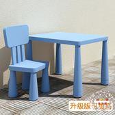 一件免運-幼兒園兒童桌椅套裝塑料桌子椅子寶寶學習桌兒童玩具桌書桌可升降 XW