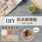 樂嫚妮 加贈壁貼/美工刀-地板貼DIY仿木紋地貼-0.5坪 126-煙燻灰橡木X12