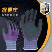 手套防割 登升勞保手套握得牢519磨砂塗層耐磨防滑乳膠浸膠勞務手套 茱莉亞