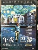 挖寶二手片-Z83-059-正版DVD-電影【午夜巴黎】-伍迪艾倫作品 歐文威爾森(直購價)