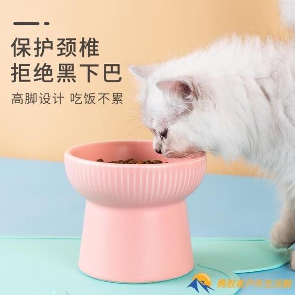 貓碗貓盆陶瓷碗貓糧碗寵物喝水碗狗碗高腳飯碗專用貓咪碗【勇敢者】