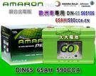 ✚久大電池❚ AMARON 愛馬龍 銀合金汽車電瓶 DIN65 65Ah 56638 57113 57114 GR40R