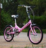 腳踏車 20寸炫彩變速單速折疊腳踏車單車減震成人男女式學生車 俏女孩