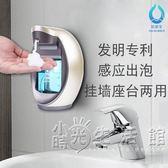 慧泡沫洗手液機自動皂液器感應洗手機洗手液器洗手液瓶子 小時光生活館