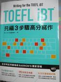 【書寶二手書T1/語言學習_WFN】TOEFL iBT托福3步驟高分寫作_Lin Lougheed_附光碟