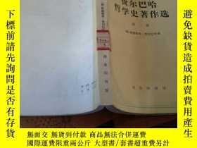 二手書博民逛書店罕見費爾巴哈哲學史著作選.第一卷(19一5)Y18464 路德維