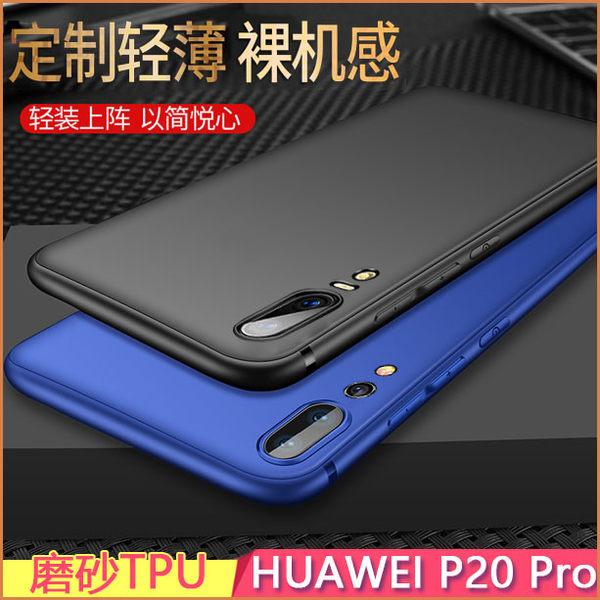 磨砂TPU HUAWEI P20 Pro 保護套 防摔 矽膠殼 華為 Nova 3e 手機殼 P20 保護殼 微磨砂 超薄 軟殼